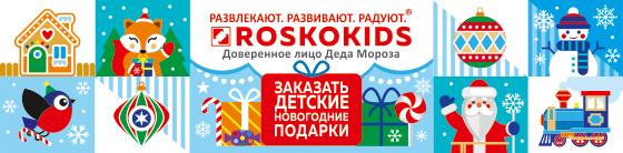 детские новогодние подарки роскотренд групп